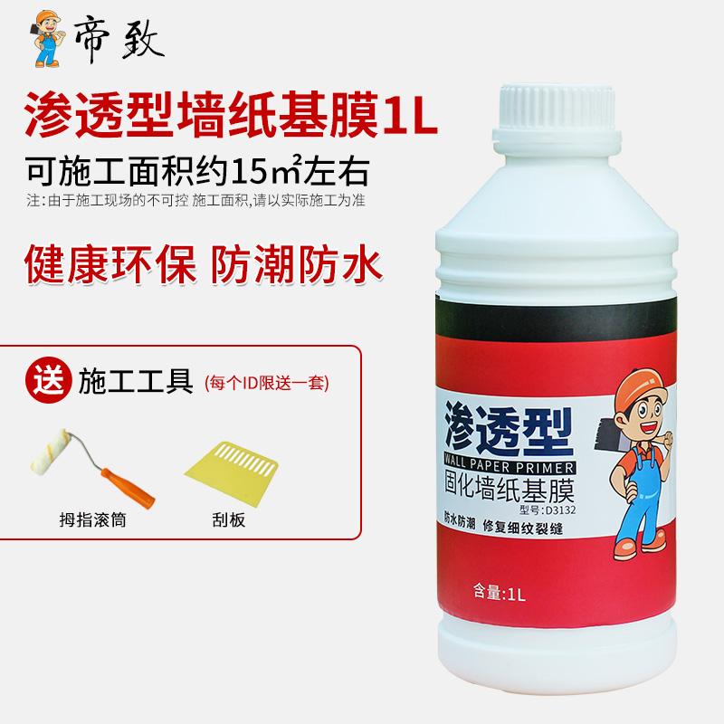 【 мембрана 1L】 эффективный просачиваться через тип ( применимый 15-20 квадрат )