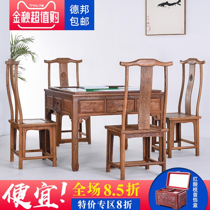 红木家具鸡翅木全自动麻将机餐桌两用实木棋牌桌麻将桌中式休闲桌