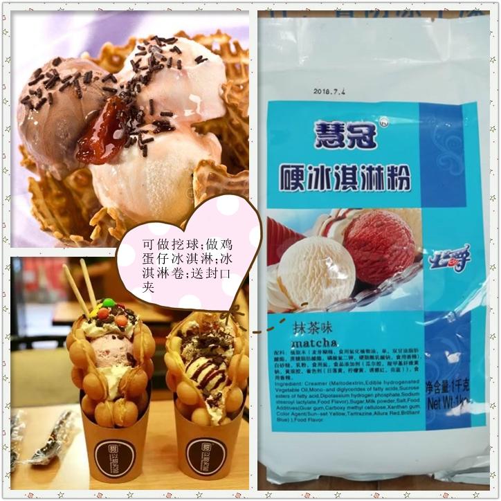 冰淇淋粉 冰激凌粉 公爵慧冠硬质冰激凌粉 雪糕粉 卷粉 1袋包邮