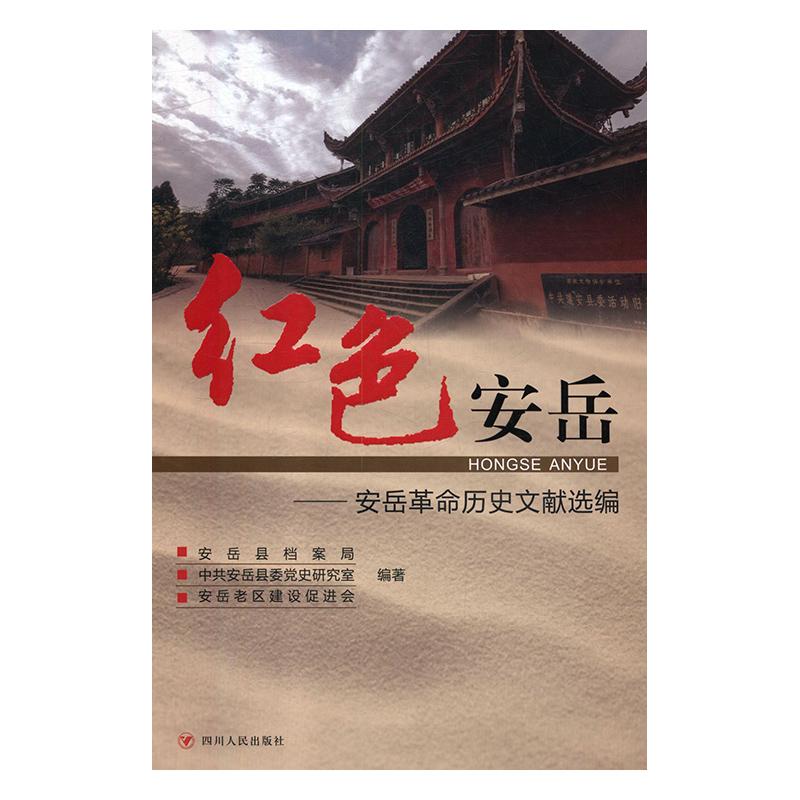 Китайская партийная документация / фотографии Артикул 620577229493