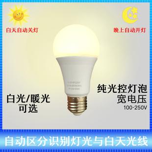 纯光控LED灯泡 宽电压 110V 智能感应 白天自动关灯 晚上自动亮灯