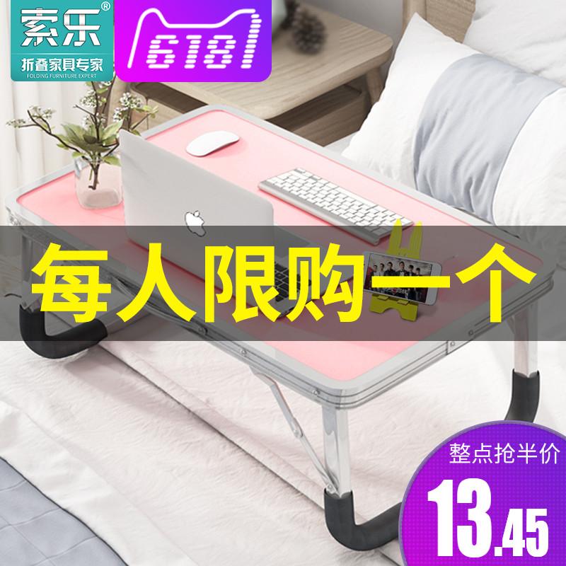 索乐笔记本电脑做桌床上用书桌折叠桌懒人桌小桌子学生宿舍学习桌