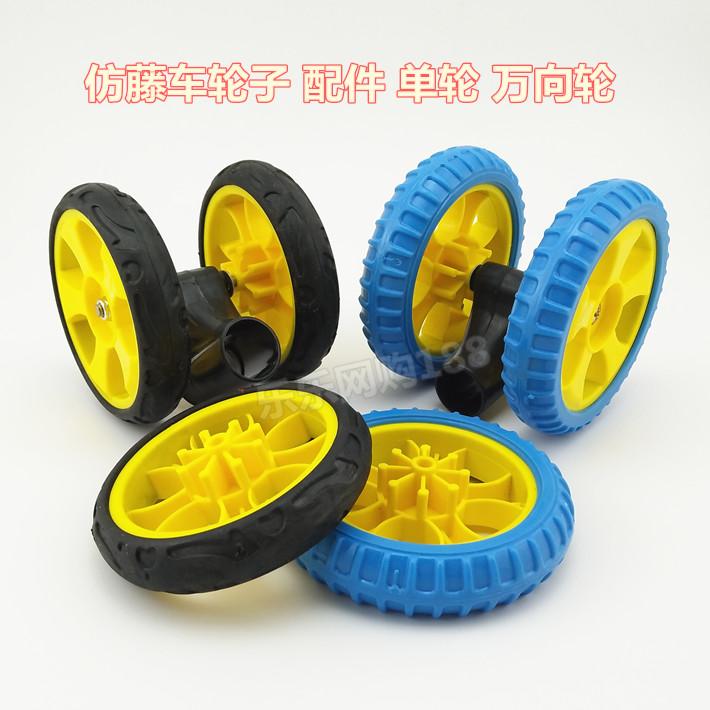 仿藤 推車 配件 嬰兒 童車車輪 嬰兒 輪子 塑料輪 萬向輪