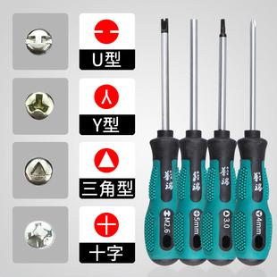 三角螺丝刀U型Y型内十字异型三棱三角起子家用插座专用异形螺丝刀