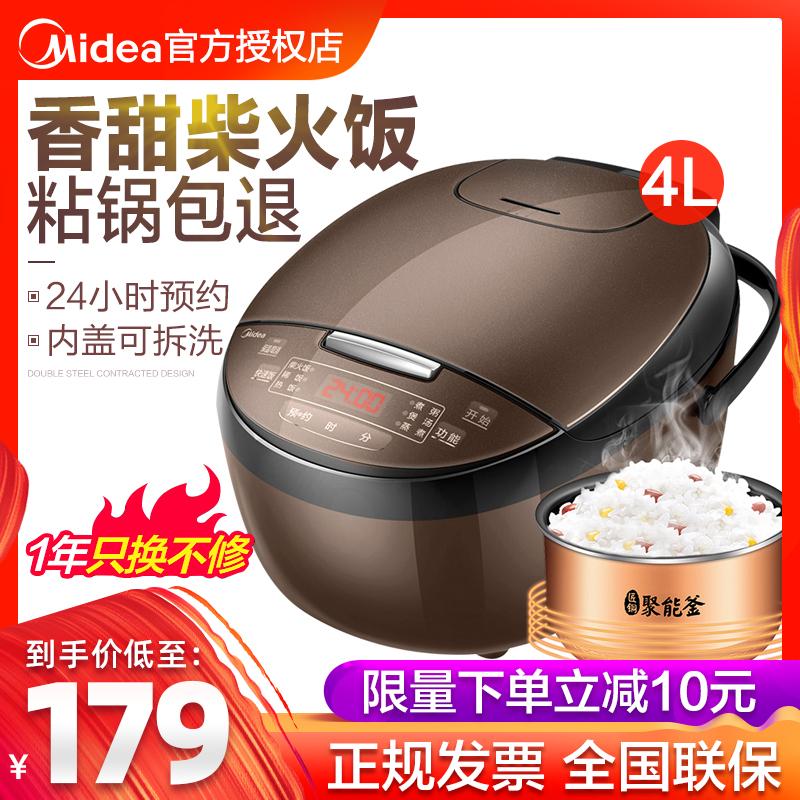 热销22件手慢无美的4l升智能家用正品蒸米饭电饭锅
