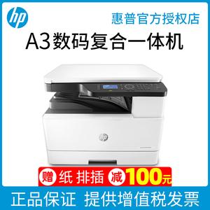 hp惠普m437n黑白激光a3打印机复印扫描一体机a3a4办公室商务大型高速试卷42523N网络数码复合机资料卷子图纸