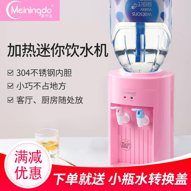 冷热饮水机迷你型小型可加热饮水机送桶家用矿泉水 迷你饮水机台式