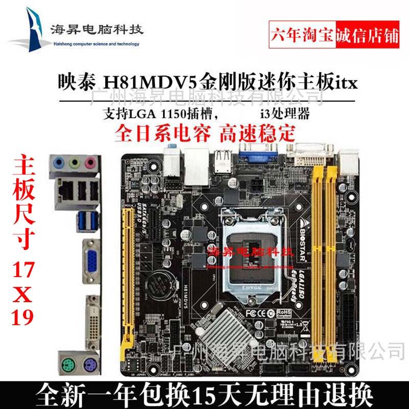 BIOSTAR/映泰H81MDV5金刚版H81台式机电脑主板1150针迷你小板现货