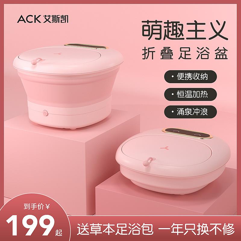 艾斯凯猫咪泡脚可折叠家用电动按摩洗脚桶全自动加热恒温足浴盆