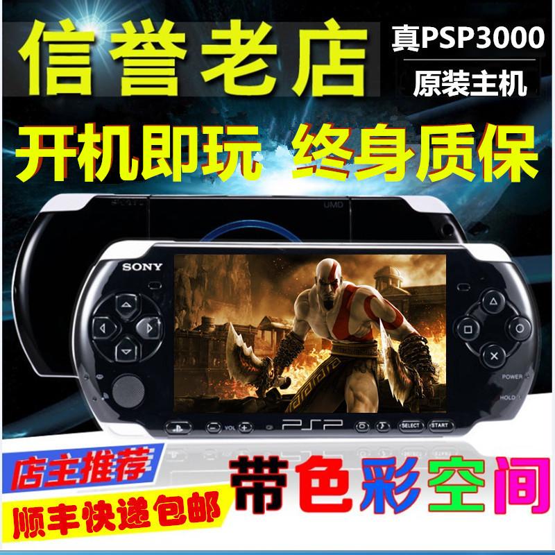 原装PSP