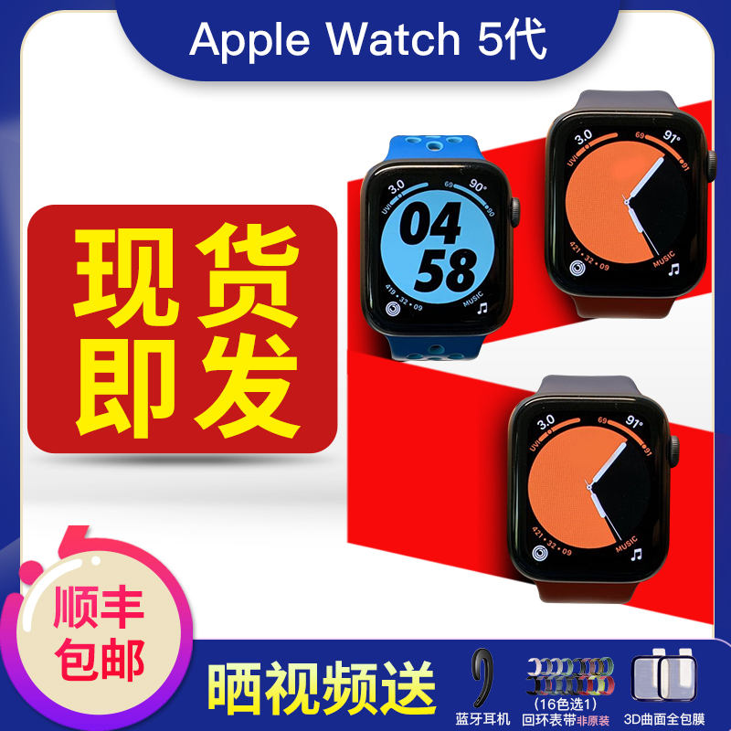 苹果/Apple Watch Series5 苹果手表5代 iWatch5智能手表手环男女
