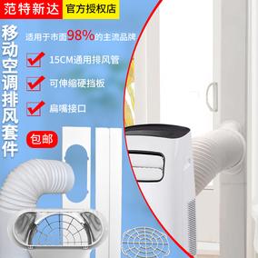 新科移动空调加长扁嘴15cm延长管