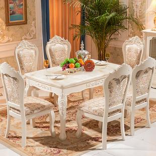 简欧欧式餐桌椅组合现代简约小户型长方形大理石饭桌家用实木桌子