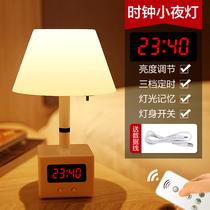 插电小夜灯遥控卧室床头睡眠婴儿喂奶护眼创意梦幻家用壁灯台灯起