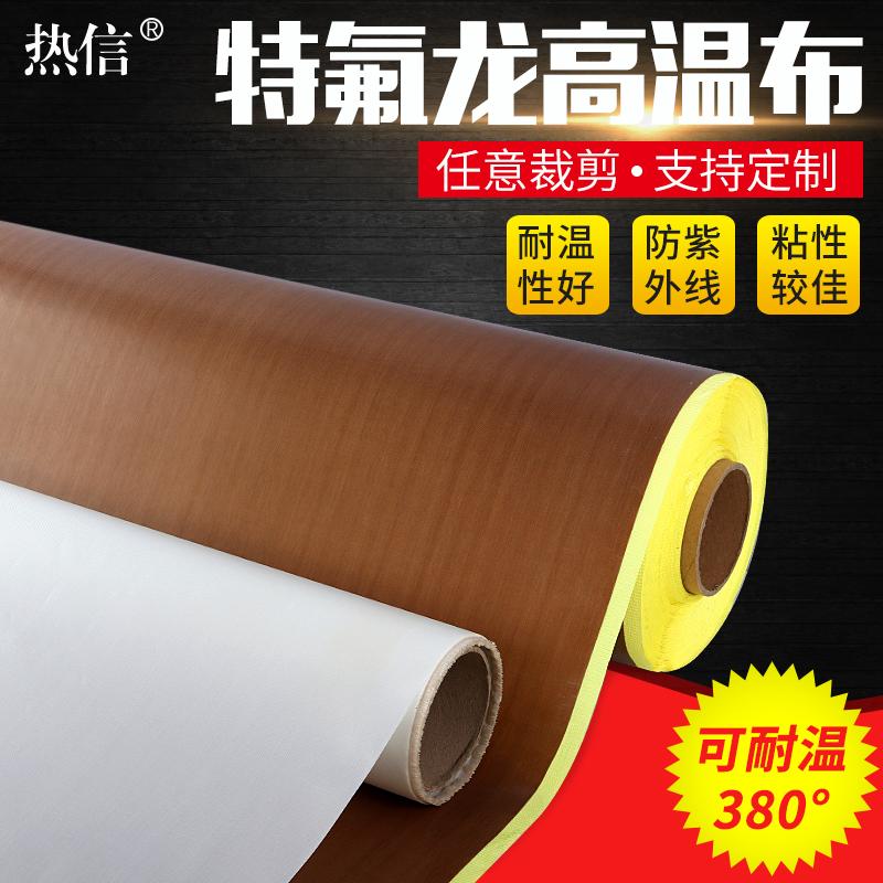 Импортированная тефлоновая лента Тефлон высокая Вэнь-лента Тефлон устойчив высокая Теплая лента высокая Изоляция теплоизоляционной ткани