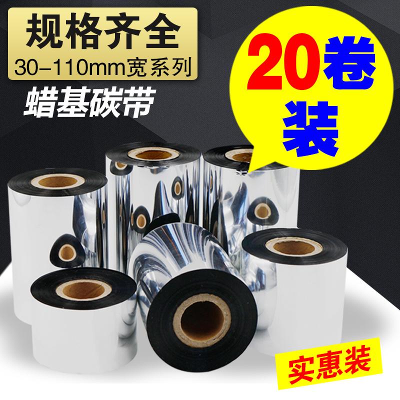 20卷 碳带110mm 40 50 60 70 80 90 300m加强蜡基铜版标签纸增强混合基TSC吊牌条码打印机碳带
