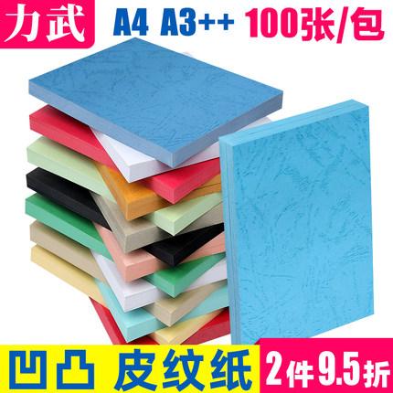 凹凸皮纹纸A4封面纸a4封皮纸a3++花纹纸云彩纸230g160G加厚彩色卡纸手工文件合同装订制作标书封面纸a4硬卡纸