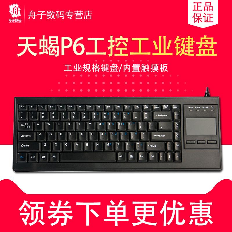 ione爱旺scorpius-p6天蝎-p6触控触摸板1u rackmount工控工业键盘,可领取10元天猫优惠券
