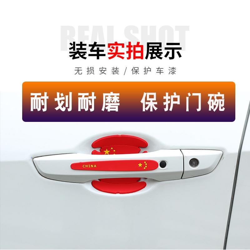 汽车门把手保护膜硅胶通用门碗贴膜拉手防刮花划痕加厚透明贴