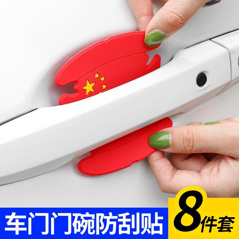 丰田亚洲龙门碗拉手贴外门碗框把手盖亮片改装汽车门把手装饰贴片