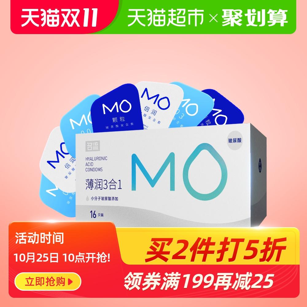 名流MO玻尿酸避孕套安全套16只组合装情趣超薄润滑003成人延时