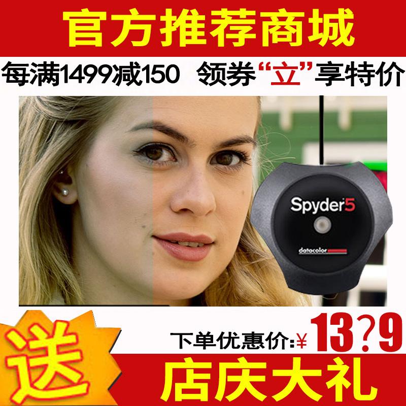 Datacolor Spyder5 Elite красный [蜘蛛校色仪 显示器屏幕较五] поколение [校色仪器]