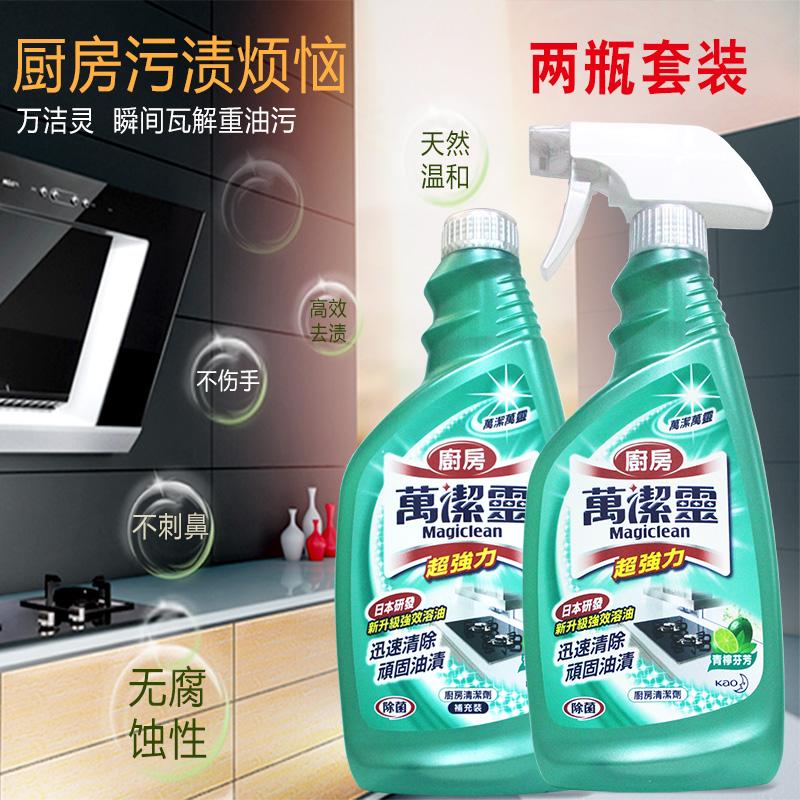 花王万洁灵厨房清洁剂家用全能强力去油污多功能油烟机除垢清洗剂正品保证
