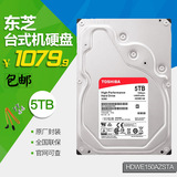 Toshiba / Toshiba HDWE150 boxed 5T desktop mechanical hard disk 128MB large cache business game