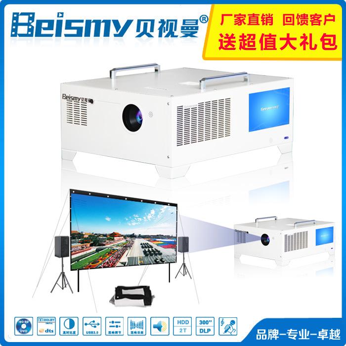 贝视曼 BSM300 一体化智能影音设备 数字电影放映机 露天移动放映 Изображение 1