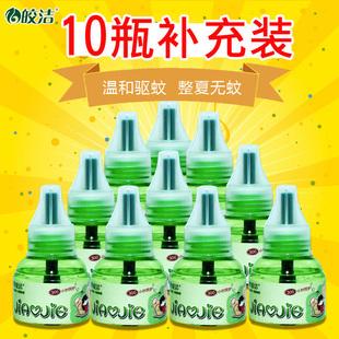 皎洁电热蚊香液驱蚊器香水家用插电液体补充装无味灭蚊子水不含器