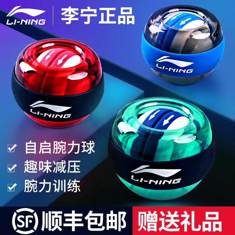 李宁腕力球100公斤男式臂力握力球离心陀螺自启动静音手腕锻炼器2