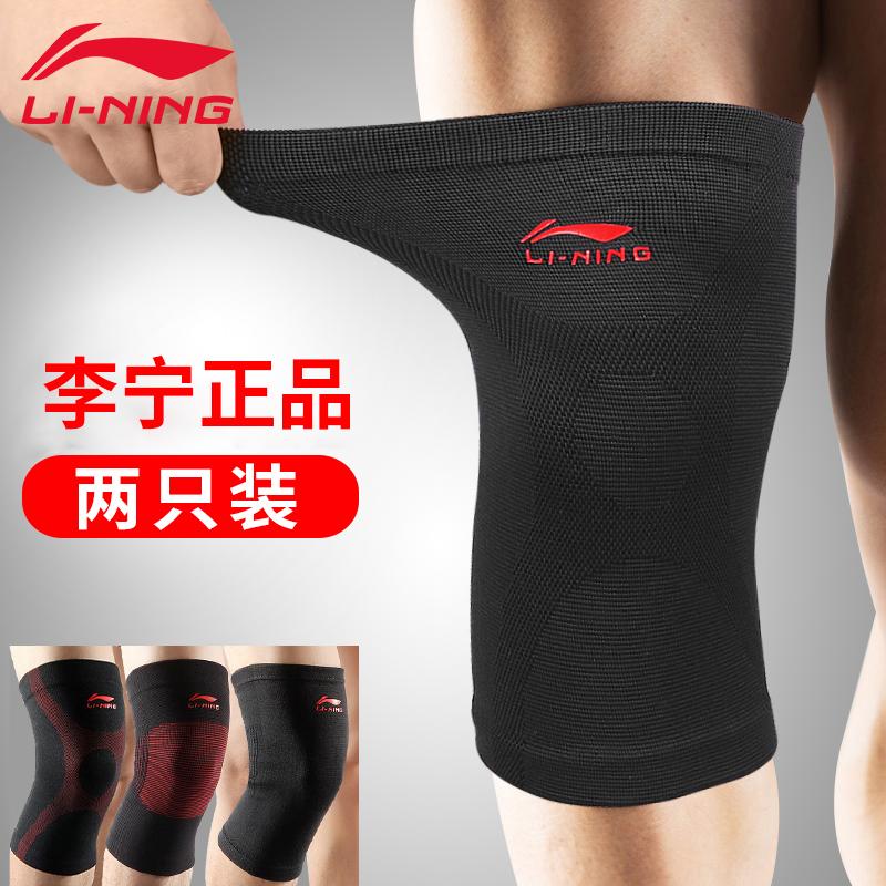 李宁护膝运动篮球护具透气跑步男女士骑行健身登山护膝夏季薄透气