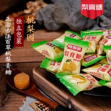 老式百草梨膏糖强劲薄荷味糖果独立包装砂板糖学生老师休闲硬糖