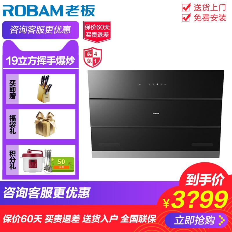 Robam/老板 CXW-200-27A3 油烟机侧吸式 家用大吸力抽油烟机正品