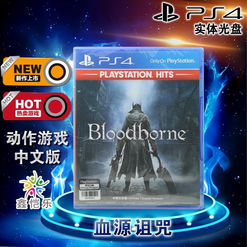 满199.00元可用40元优惠券现货全新中文正版 PS4游戏 血源诅咒 血缘诅咒 血源 血缘 标准版
