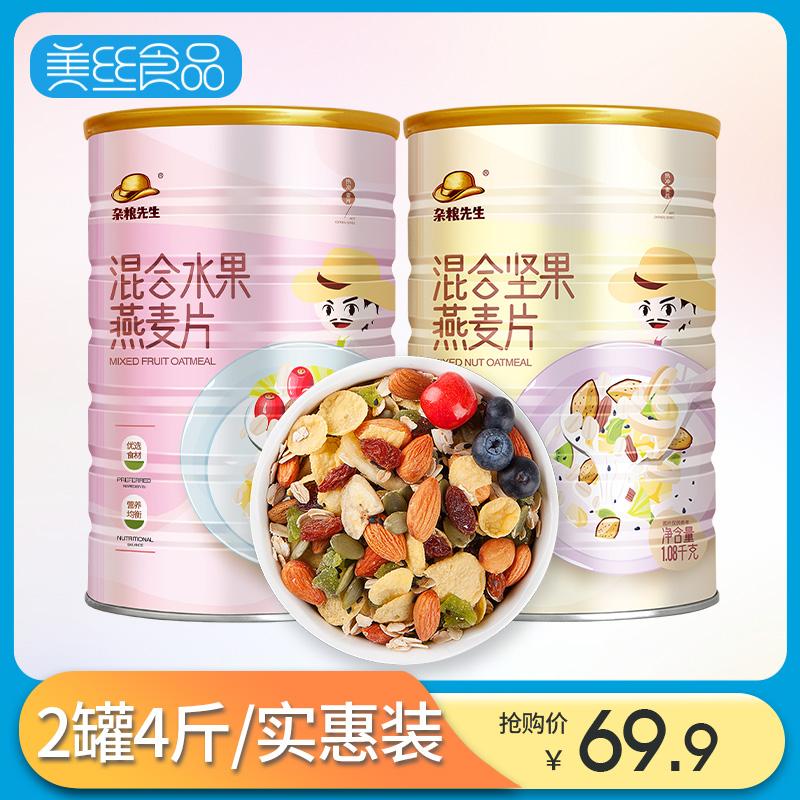 杂粮先生水果坚果燕麦片 速食混合谷物早餐即食懒人营养代餐食品