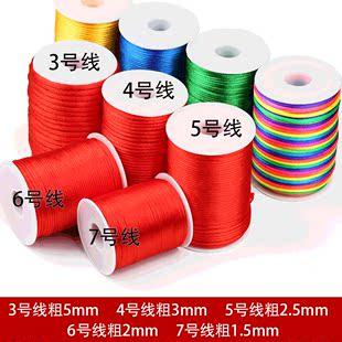 中國結線材編織線5號線7號線紅繩編織繩手鍊拖鞋手工飾品編制材料