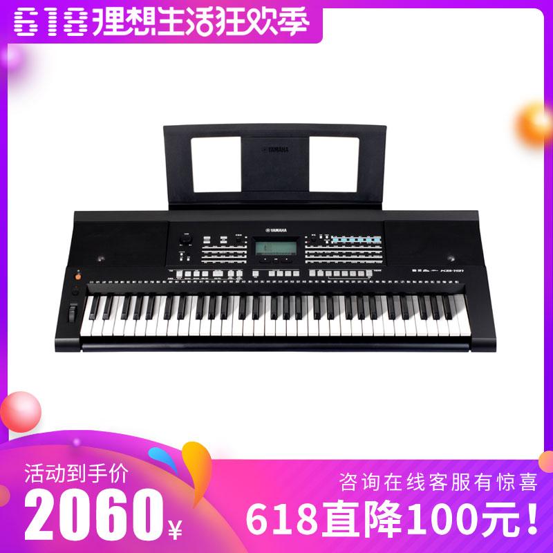 YAMAHA雅马哈电子琴KB191考级61键力度专业 儿童成人数码钢琴初学