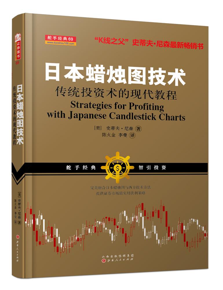 证券知识与股票投资