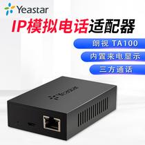 朗视单口IP模拟电话适配器TA1001FXSIP模拟电话适配器voip可做IP话机固话语音网关SIP分机