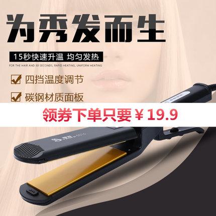 理发店专用夹板直发器直板夹头发神器电夹板垫发根蓬松玉米烫熨板