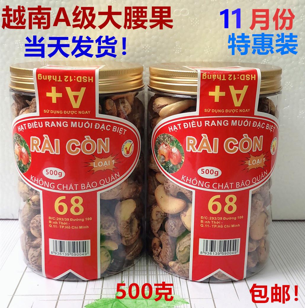 店长强烈推荐越南腰果500克盐焗味坚果健康食品进口特产零食新果