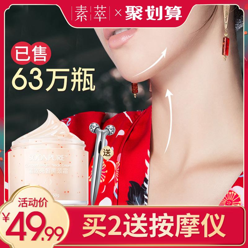 素萃颈霜紧致去颈纹去黑脖子颈部护理提拉淡化细纹补水劲霜颈膜女