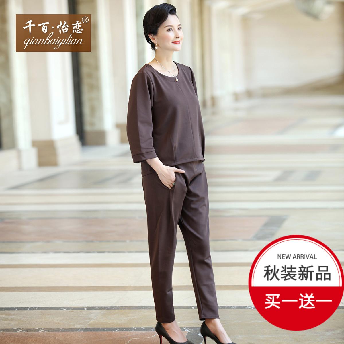 千百怡恋妈妈秋装套装40岁中年女装大码长袖T恤时尚哈伦裤两件套