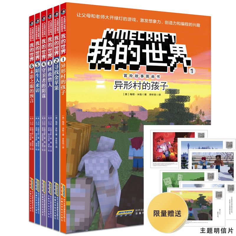 78.00元包邮我的世界书本乐高冒险故事岁漫画书