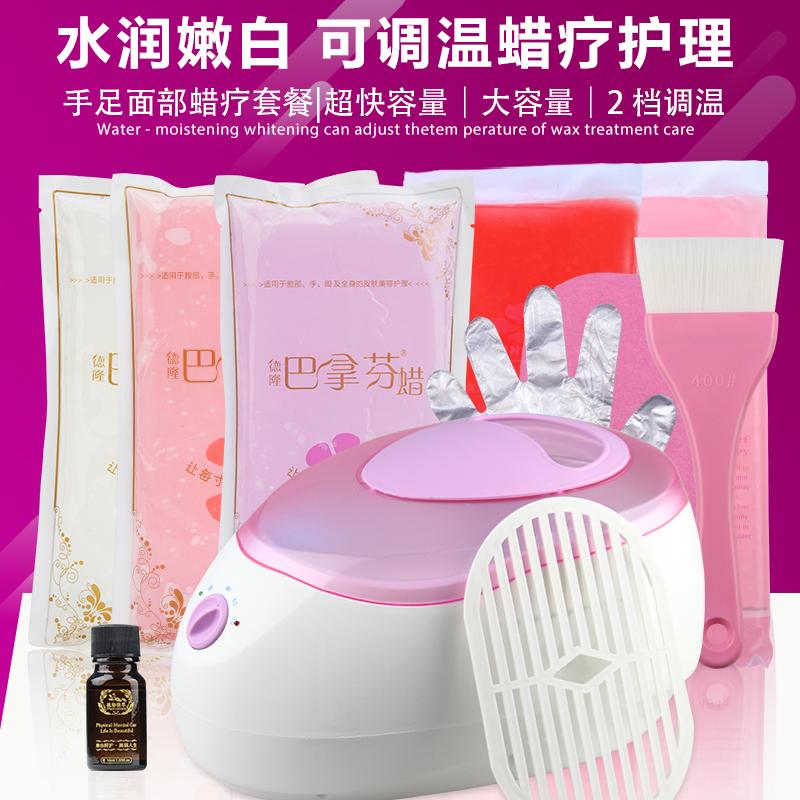 巴拿芬手蜡机美容院专用蜡蜡疗机家用玫瑰手腊膜手部美白嫩白保湿