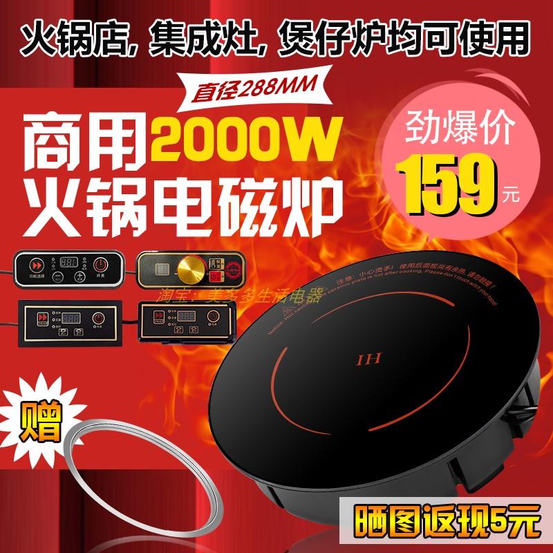 商用圆形288mm嵌入式电磁炉2000W家用单灶集成灶煲仔炉专用淘宝优惠券