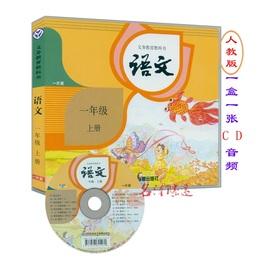 部编版小学一年级上册语文光盘CD  1年级上册语文cd光碟 人民教育电子音像出版社仅光盘不含课本图片