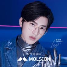 陌森近视眼镜男女2020年新款蔡徐坤同款光学架金属眼镜架MJ7096