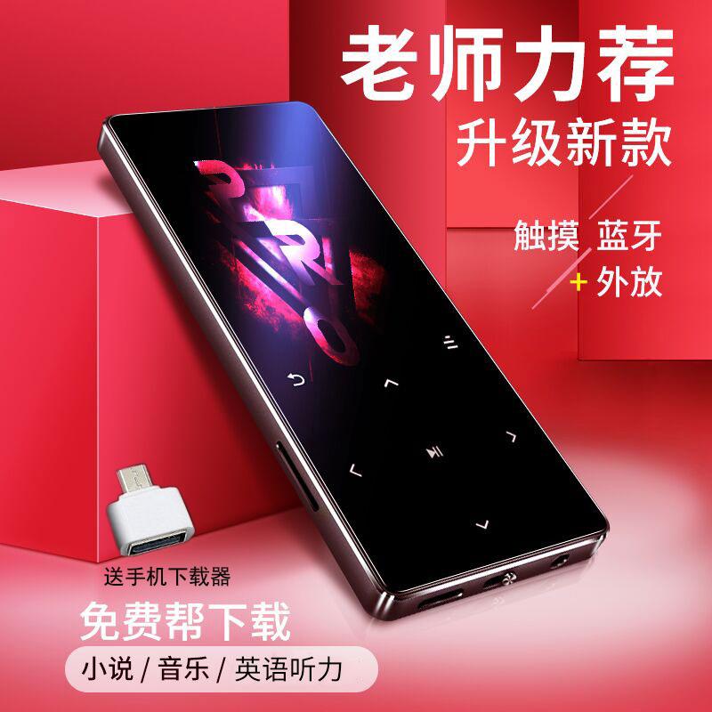 uniscom X 3蓝牙mp3播放器学生版音乐随身听mp4触摸屏mp6小巧便携